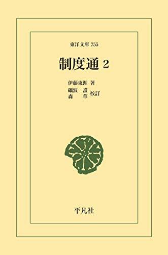 制度通 2 (東洋文庫0755)
