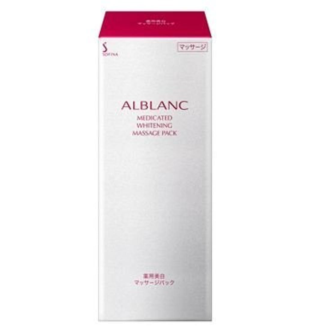 スライス罹患率レトルトアルブラン 薬用美白マッサージパック 125g