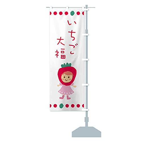 いちご大福・苺・イチゴ のぼり旗 サイズ選べます(ジャンボ90x270cm 右チチ)