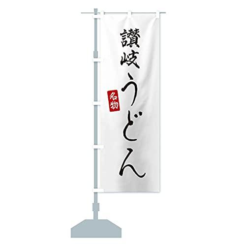 讃岐うどん のぼり旗(レギュラー60x180cm 左チチ 標準)