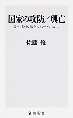 国家の攻防/興亡 領土、紛争、戦争のインテリジェンス (角川新書)