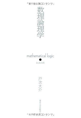 数理論理学