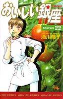 おいしい銀座 22 (オフィスユーコミックス)