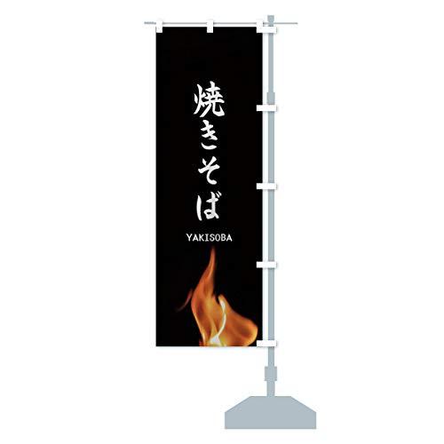 焼きそば のぼり旗 サイズ選べます(スリム45x180cm 右チチ)