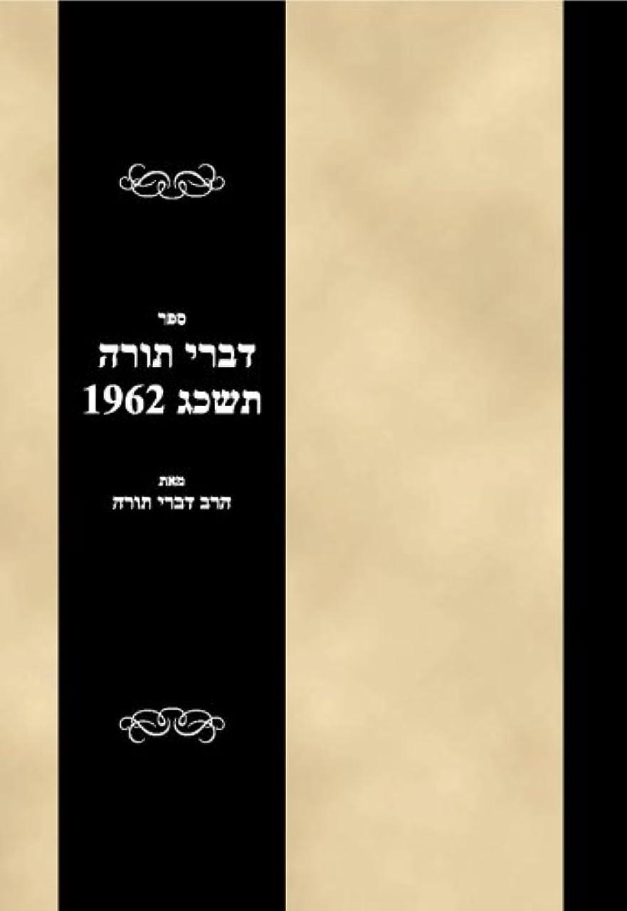 欺くスムーズに不快なSefer Divrei Torah 1962