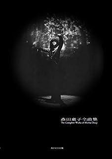 2020年新訂版 森田童子 全曲集 全曲TAB譜