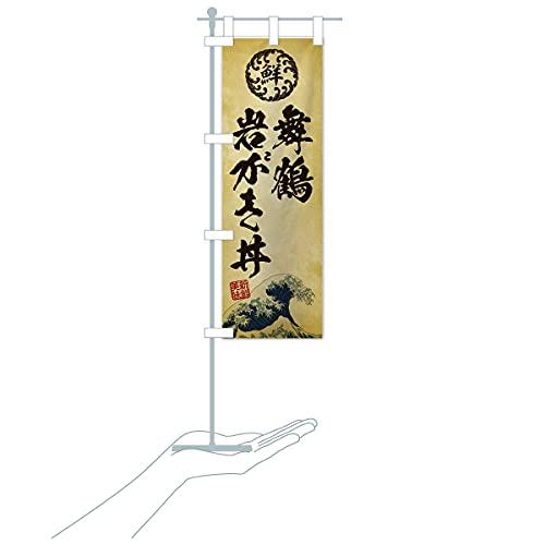 卓上ミニ舞鶴岩がき丼/海鮮・魚介・鮮魚・浮世絵風・レトロ風 のぼり旗 サイズ選べます(卓上ミニのぼり10x30cm 立て台付き)