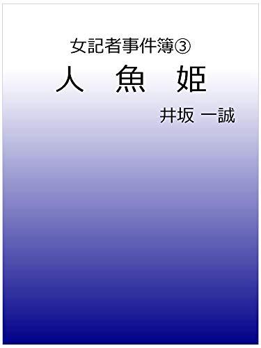 女記者事件簿③ 人魚姫