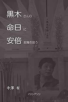 [寺澤 有]の黒木さんの命日に安倍政権を思う