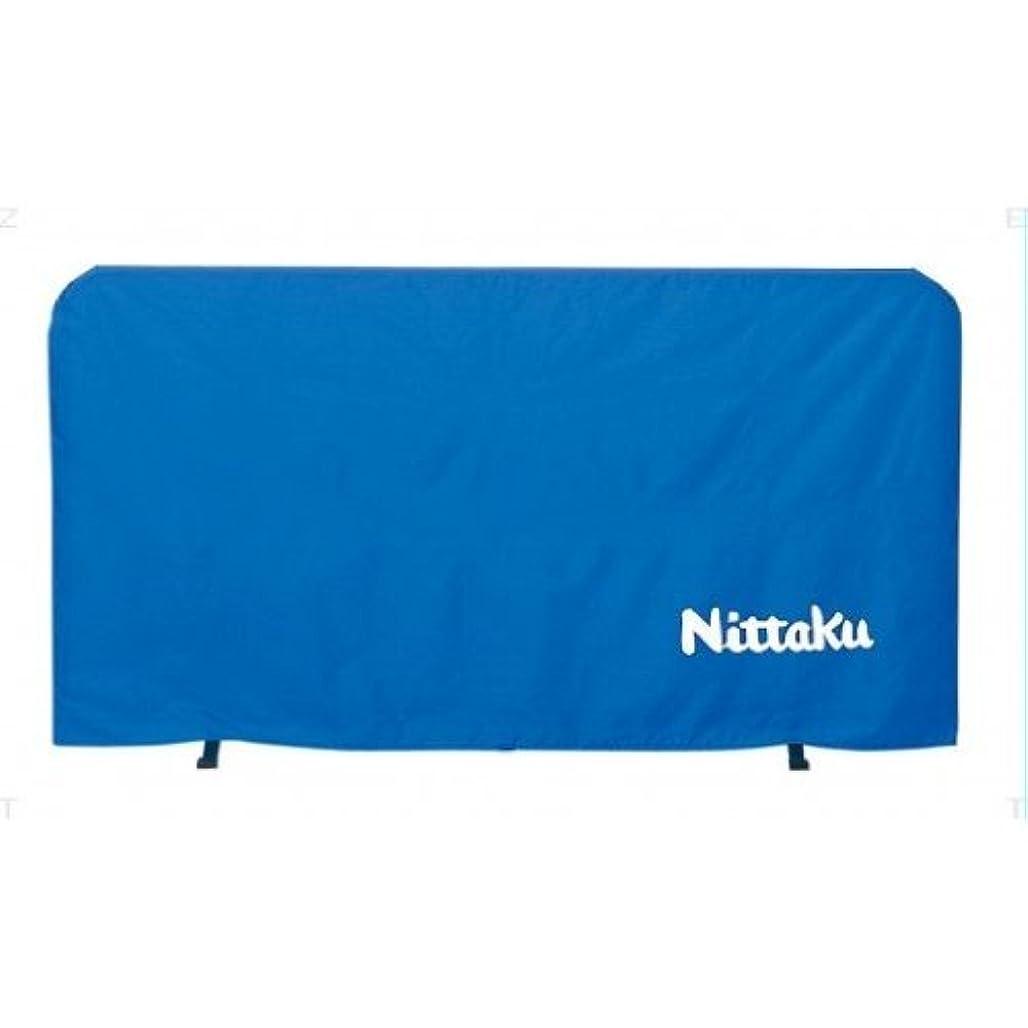 に対処する後退する第三ニッタク 卓球フェンスカバー ブルー NT3602