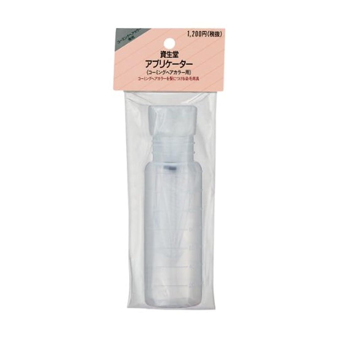 アスレチックアウター咽頭ヘアカラー 資生堂アプリケーター(コーミングヘアカラー用) NT