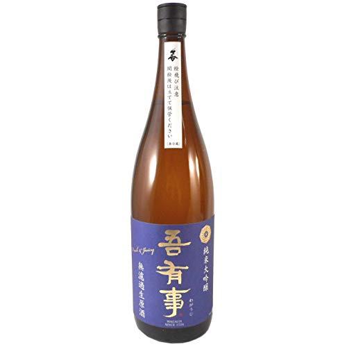 吾有事 わがうじ fresh&juicy 純米大吟醸 無濾過生原酒 1800ml