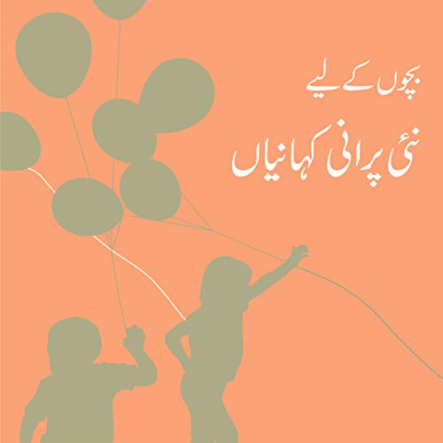 Bachhoan kay liyay Naee Purani Kahaaniyaan [New and Old Stories for Children] audiobook cover art