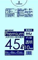 【5ケース特価】HHJ 食品検査適合 業務用ポリ袋 45L 透明 0.032mm 500枚×5ケース 10枚×50冊入×5 MX45