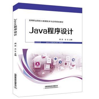 Java Programming(Chinese Edition)