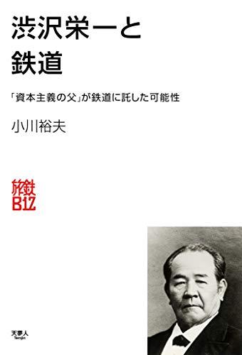 渋沢栄一と鉄道 旅鉄Biz