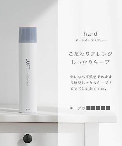 ルフトヘアスプレー(ハード&キープ)180gメンズレディース【サロン品質】無香料