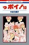 っポイ! 10 (花とゆめCOMICS)