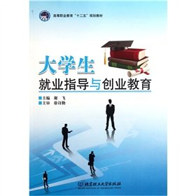 Career Guidance And Entrepreneurship Education Higher Vocational Education Teaching Second Five Chinese Edition