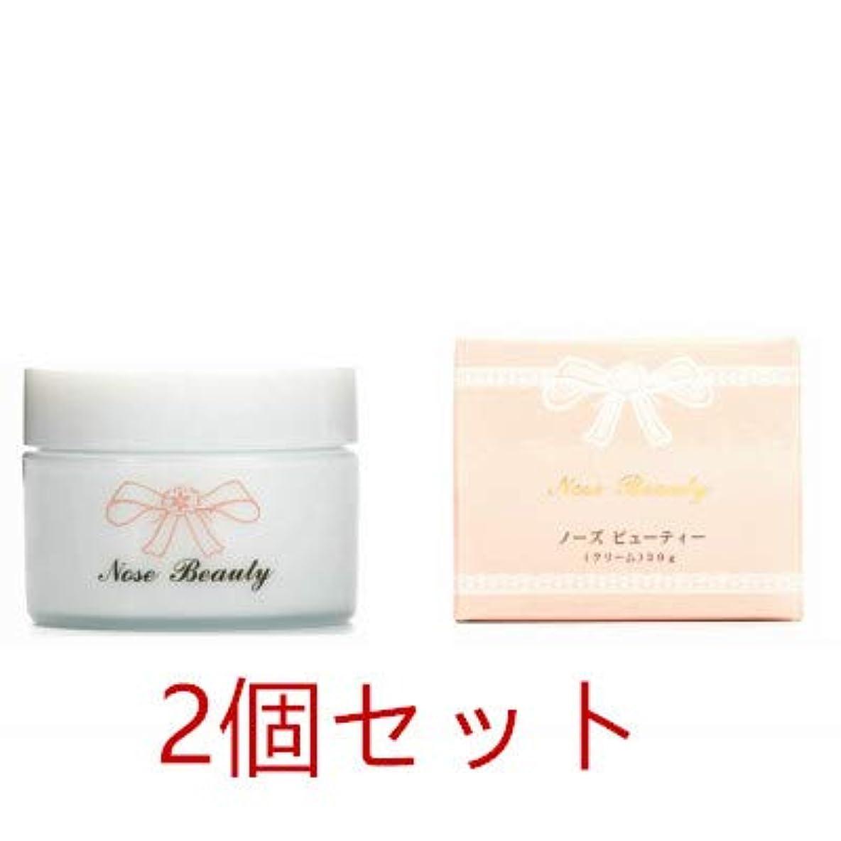 フラグラントダルセット特権的ノーズ ビューティー Nose Beauty30g2個セット