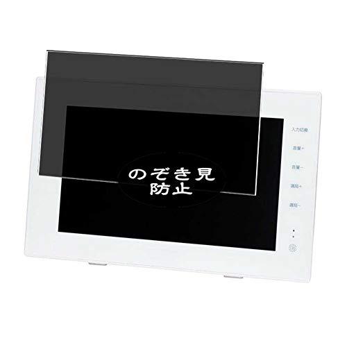 Vaxson Protector de pantalla de privacidad, compatible con BLUEDOT BTV-WL900 9 pulgadas, protector de película antiespía [vidrio templado] filtro de privacidad