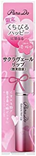 パラドゥ サクラヴェールリップ PK-2 限定色(しあわせ濃い桜色)
