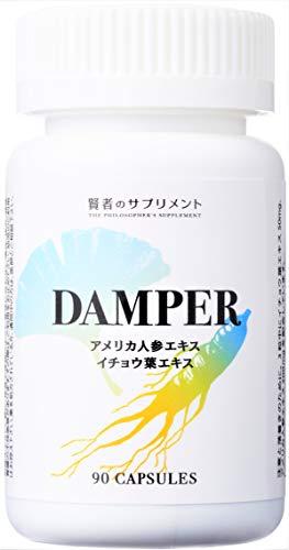 賢者のサプリメント DAMPER(ダンパー)90カプセル アメリカ人参エキス イチョウ葉エキス