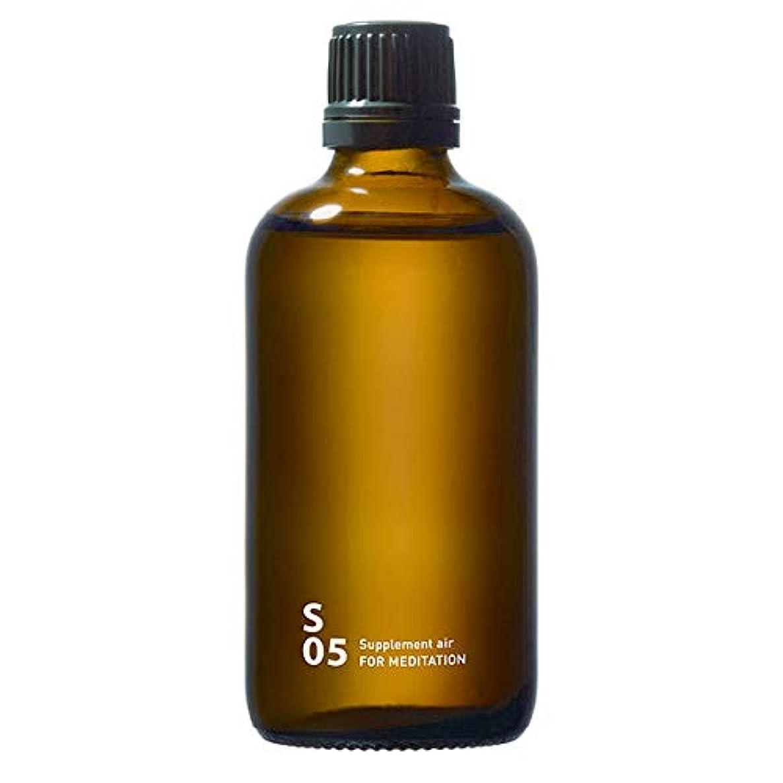 印象的なわずかに寛大なS05 FOR MEDITATION piezo aroma oil 100ml