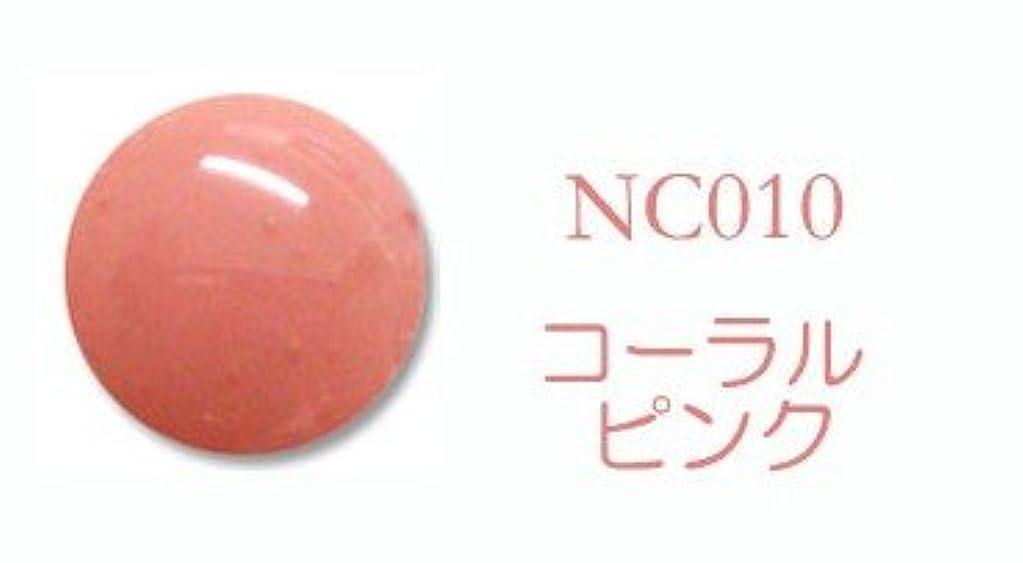 八百屋リズム困惑するNC010 ソークオフ カラージェル コーラルピンク 5g LED/UV両方対応