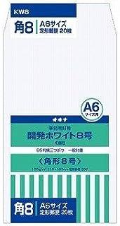 オキナ 開発ホワイト封筒 角形8号 20枚入 KW8 / 10束