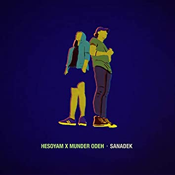Sanadek (feat. Munder Odeh)