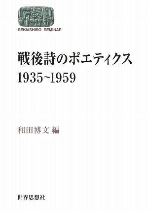 戦後詩のポエティクス1935~1959 (世界思想ゼミナール) (SEKAISHISO SEMINAR)