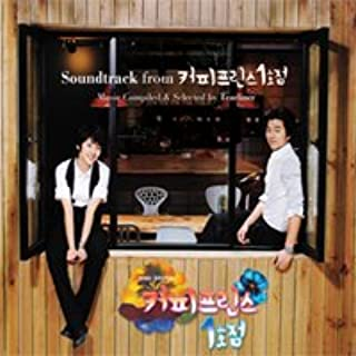 Soundtrack From the First Shop of Coffee Prince