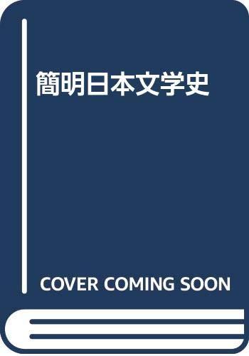 簡明日本文学史の詳細を見る