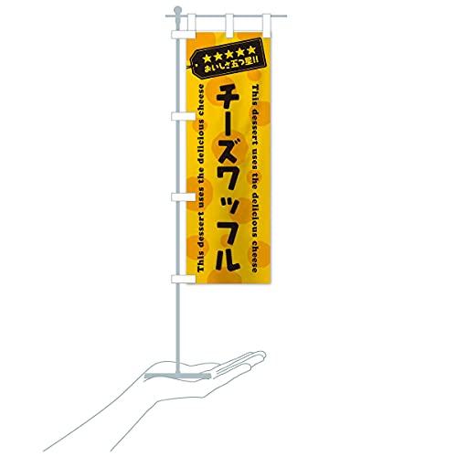 卓上ミニチーズワッフル/チーズスイーツ のぼり旗 サイズ選べます(卓上ミニのぼり10x30cm 立て台付き)