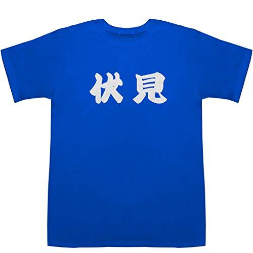 伏見 ふしみ Fushimi T-shirts ブルー L【伏見 英勲】【伏見 エイト】
