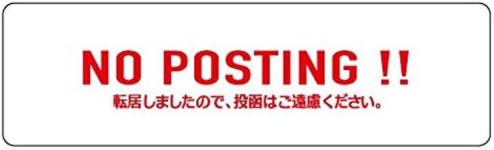 投函禁止シール 透明赤文字① 転居表記付き 40枚セット  5×17cm【ProMEDIA】