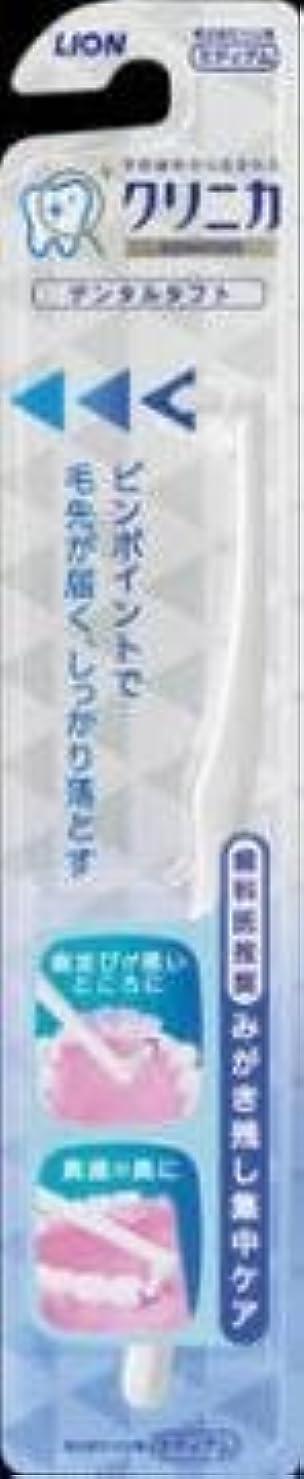 フロンティアスペル頬骨クリニカアドバンテージ デンタルタフト × 10個セット