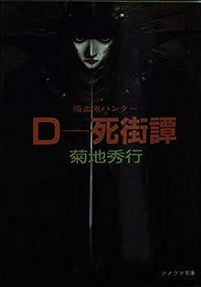 D-死街譚―吸血鬼ハンター〈4〉 (ソノラマ文庫 321)