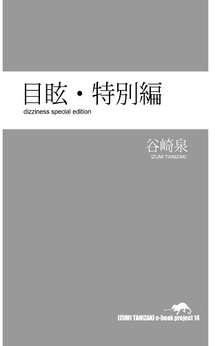memaitokubetuhen (Japanese Edition) PDF Books
