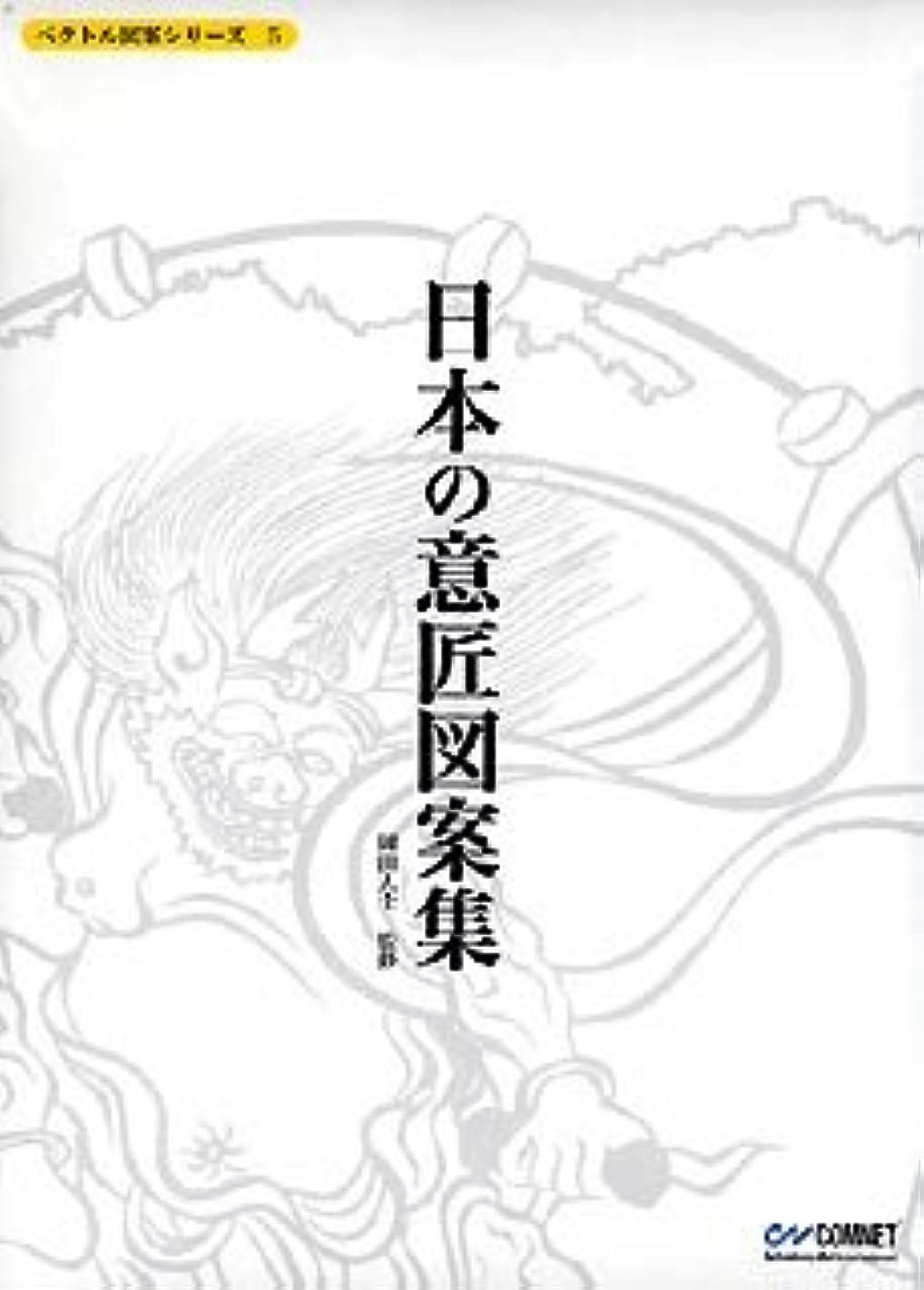 いちゃつくこねる凍結ベクトル図案シリーズ 5 日本の意匠図案集
