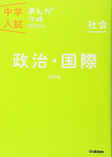 政治・国際 改訂版 (中学入試まんが攻略BON!)
