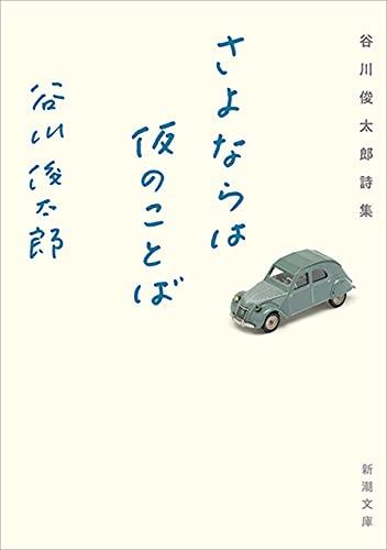 さよならは仮のことば―谷川俊太郎詩集―(新潮文庫)