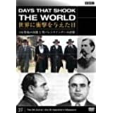 BBC 世界に衝撃を与えた日-27-~OK牧場の決闘と聖バレンタインデーの虐殺~ [DVD]