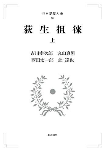日本思想大系 36荻生徂徠上: 日本思想大系 (岩波オンデマンドブックス)の詳細を見る