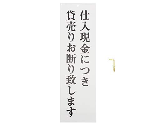 光(Hikari) 光 プレート 仕入現金につき貸売りお~ 300x90x2mm UP390-45 UP390-45