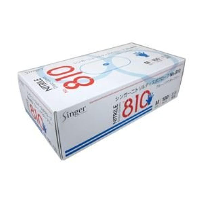 関与するペダルキャプテン(業務用セット) ニトリル手袋 粉なし ブルー M 1箱(100枚) 【×5セット】