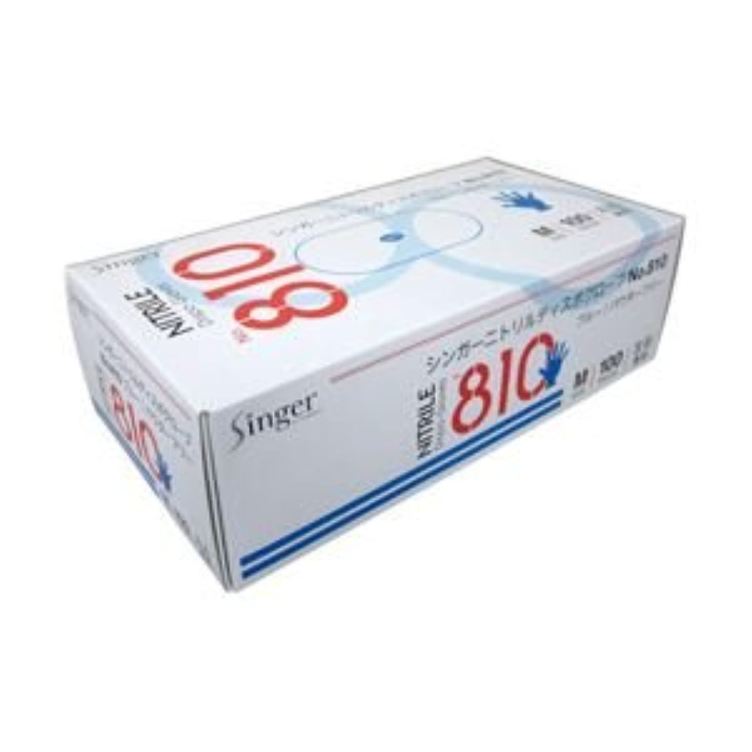 プロペラサイクロプス犬(業務用セット) ニトリル手袋 粉なし ブルー M 1箱(100枚) 【×5セット】