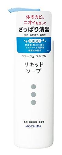 持田ヘルスケア コラージュフルフル 液体石鹸 250mL