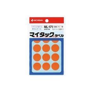 (業務用20セット) ニチバン マイタック カラーラベルシール 【円型 大/20mm径】 ML-171 橙
